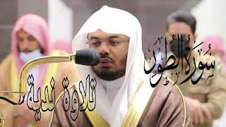 سورة الطور..تلاوة ندية..غريد الحرم الشيخ د. ياسر الدوسري ❤