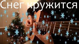 Пламя - Снег кружится| Фингерстайл на гитаре +Табы
