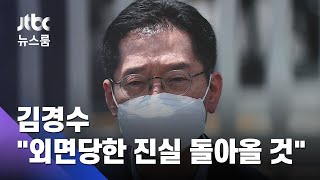 """김경수, 창원교도소 재수감…""""외면당한 진실 돌아올 것"""" / JTBC 뉴스룸"""