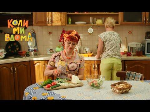 Как заставить невестку помыть посуду – Коли ми вдома. Сезон 2. Серия 51 от 18.12.15