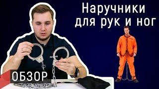 Обзор наручников для рук и ног | Полный контроль заключенного | Авангард