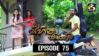 SIHINA SAMAGAMA Episode 75 ||''සිහින සමාගම'' || 14th September 2020 Thumbnail