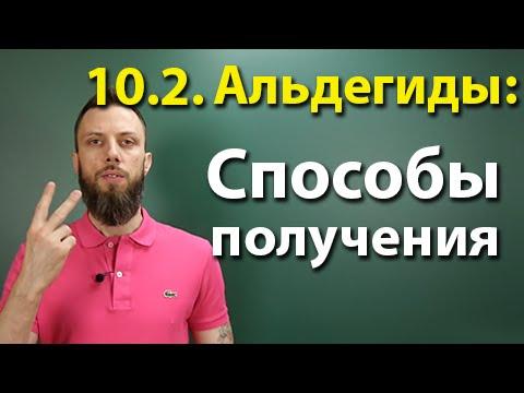 10.2. Альдегиды и кетоны: Способы получения. ЕГЭ по химии