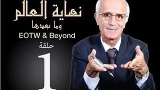 نهاية العالم وما بعدها  -الحلقة 1- لماذا القرآن كلام الله؟