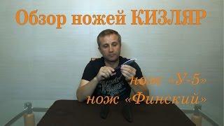 Обзор ножей КИЗЛЯР - нож
