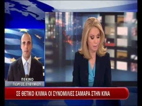 George Efthymiou, Video and phone report from Beijing, ERT News at 21:00.