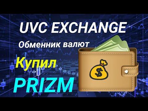 Смотреть UVC EXCHANGE Обменник цифровых валют!КУПИЛ #ПРИЗМ!11 ВИДОВ ДОХОДА онлайн