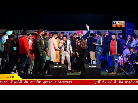 Sahnewal (Ludhiana ) Punjab Academies Association Kabaddi Cup 03 March 2019