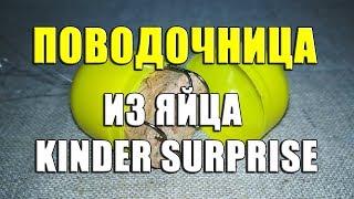 Поводочница из яйца Kinder Surprise своими руками. Самодельная поводочница с Киндер Сюрприза