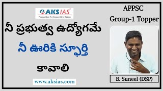 Group-1 Topper Interaction with Students(Part-5)| B.Sunil (DSP)||AKS IAS|AKS IAS