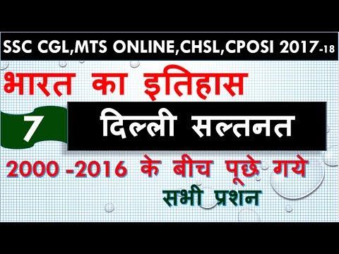 दिल्ली सल्तनत- Delhi Sultanate   History of India in hindi   History for ssc CHSL,cgl,cpo,upsi,mpsi