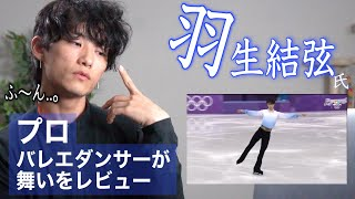 Pro Ballet Dancer analyzes Yuzuru Hanyu ( Figure Skate )