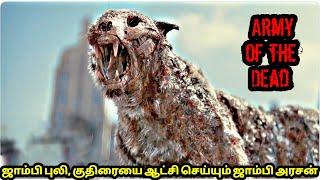 ஜாம்பி அரசன் படைகளை உருவாக்குகிறான் | Tamil Voice Over | Mr Tamizhan | Movie Story & Review in Tamil