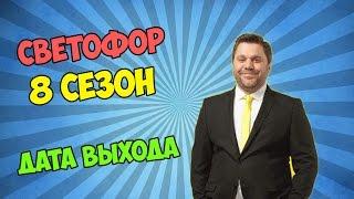 Сериал Светофор - 8 сезон 1 серия - Когда выйдет? [Дату выхода перенесли!]