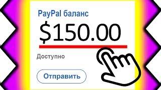 150$ В ДЕНЬ! ЗАРАБОТОК В ИНТЕРНЕТЕ БЕЗ ВЛОЖЕНИЙ НА ЗАРУБЕЖНЫХ САЙТАХ. Как заработать в интернете