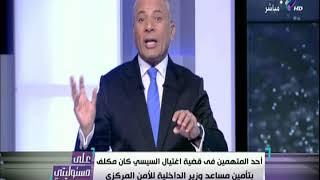 أحمد موسى: «تكليف زوجة أحد الإرهابيين بتفجير نفسها داخل الحرم المكي» | على مسئوليتي
