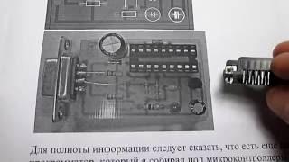 Часть2 1 Малыш FM2 Создание платы JDM программатора Sprint Layout Печать