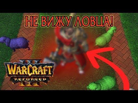 ВСЛЕПУЮ уклоняюсь от овец в Warcraft 3 Reforged Beta