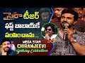 Ram Charan Superb Speech At Megastar Chiranjeevi 63rd Birthday Celebrations | NTV