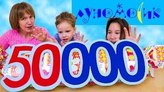 Мега конфета с сюрпризами 🍬 50 тысяч подписчиков 🍬 Много сладостей и игрушек 🍬