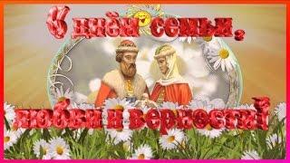 ♫ ♥ #Праздник день семьи любви и верности  #ВидеоПоздравление Дарите ромашки любимым ♫ ♥