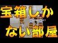 【青鬼オンライン】宝箱しかない部屋でガスマスク取り放題wwww【ホラーゲーム実況】