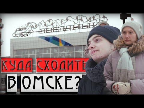 Куда сходить в Омске - ДК ЗВЁЗДНЫЙ