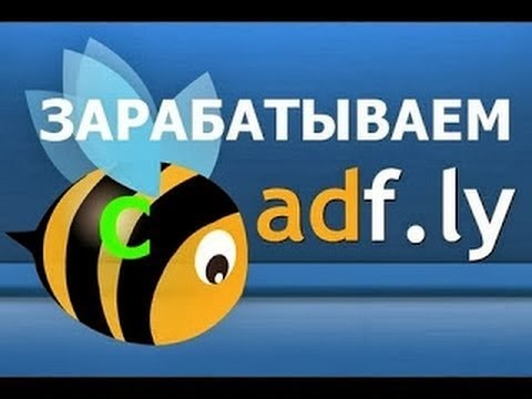 Автокликер для Adf.Ly (зарабатывайте деньги)