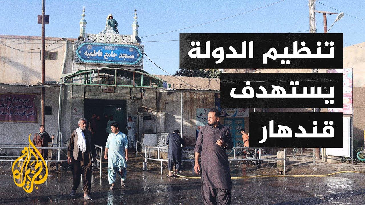 ارتفاع عدد قتلى الهجوم الانتحاري في قندهار إلى 45 وإصابة أكثر من مئة  - نشر قبل 2 ساعة