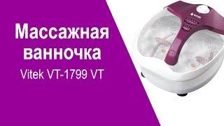 Массажная ванночка для ног Vitek VT-1799 VT - видео обзор