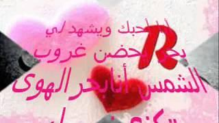 من احمد الى حبيبة قلبه رنا