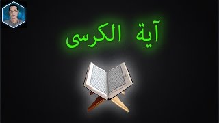تحميل اية الكرسي mp3 بصوت احمد العجمي