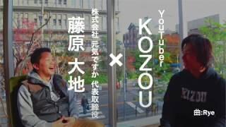 【対談してみた】株式会社元気ですか 代表取締役〜前編〜
