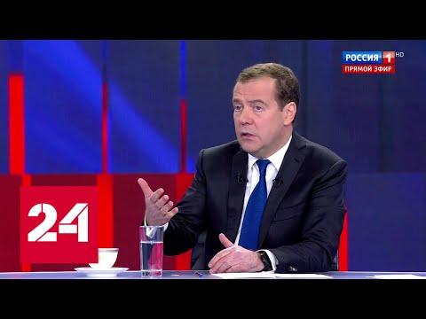 Медведев заявил, что протесты в РФ выявили наличие 'запроса на справедливость' - Россия 24 - Видео онлайн
