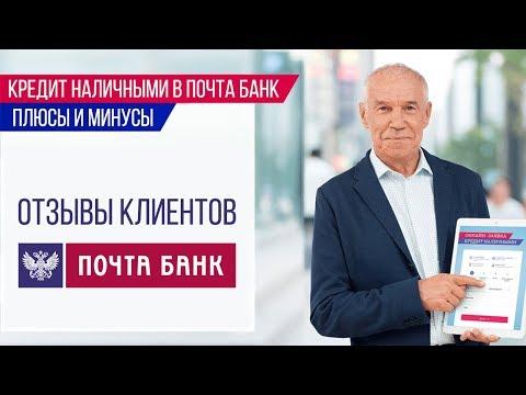 Кредит в Почта Банке | Отзывы реальных людей