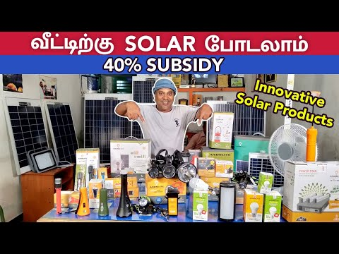 40% SUBSIDY-யுடன் வீட்டிற்கு SOLAR || Innovative Solar Products || Sakalakala Tv || Arunai Sundar ||