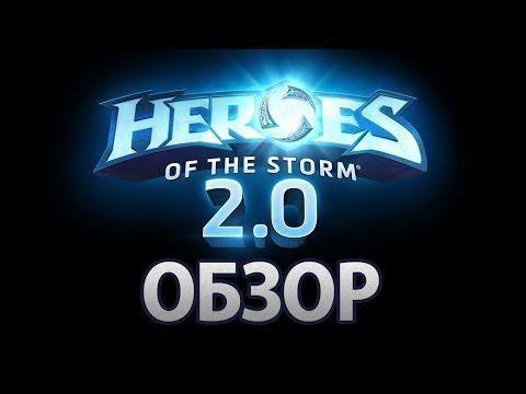 видео: Обзор heroes of the storm 2.0