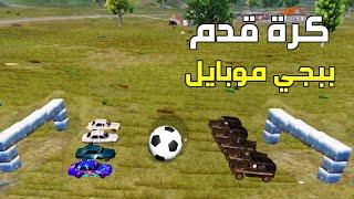 كرة قدم في ببجي موبايل ⚽