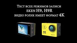 4K EKEN H9 ТЕСТ камеры H9R РОЛИК в 4K все режимы!