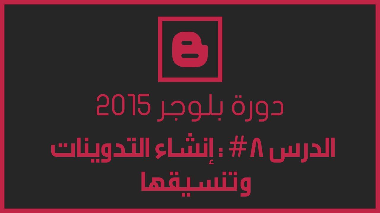 دورة بلوجر 2015   الدرس 8 - كيفية إنشاء و تنسيق التدوينات