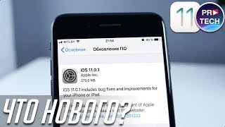 The most comprehensive overview of iOS 11.0.1 for iPhone and iPad   ProSystem from ProTech