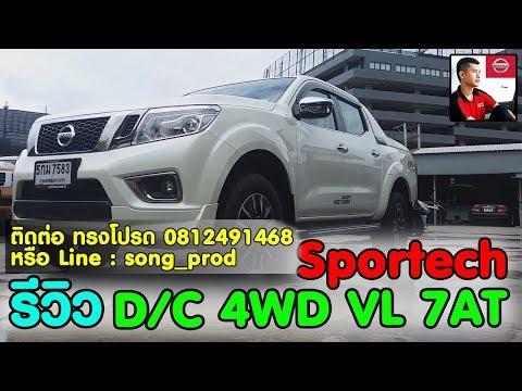 รีวิว D/C 4WD VL Sportech 190 แรงม้า [ เช็คโปรโมชั่น นิสสัน by โปรด ]