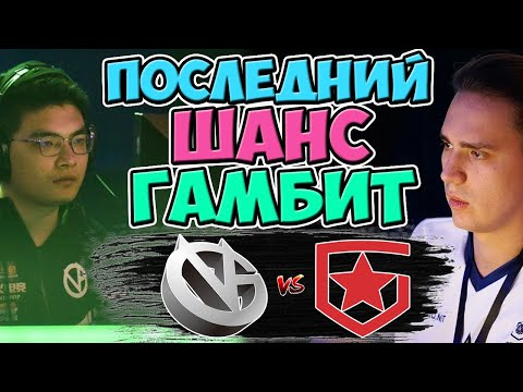 🔴ЕСЛИ ГАМБИТ ПРОИГРАЮТ-ПОКИНУТ МАЖОР/Asm.Gambit vs Vici Gaming/WePlay AniMajor