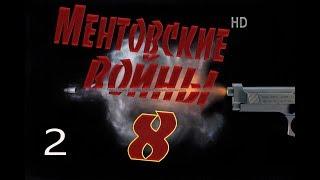 Ментовские войны Сезон 8 Серия 2