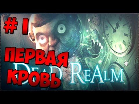 Играем в Dead Realm - [1 эпизод - Первая кровь] (На Русском)(Прохождение, геймплей, обзор)