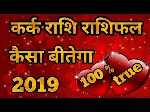 कर्क राशि राशिफल 2019 Cancer Horoscope 2019 In Hindi Kark Rashi Rashifal 2019
