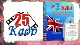Английский 25 кадр смотрите и скачивайте программу