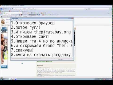 скачать гта 4 на пк через торрент на русском языке