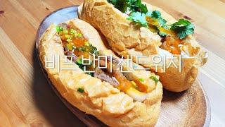 간단하게 비프반미 샌드위치 점심에도 좋고 저녁에도 좋고…
