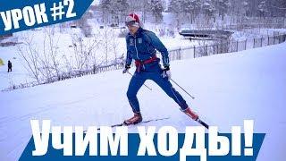 Ставим коньковую лыжную технику с нуля   Урок #2